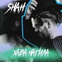 SHAH - Хава нагила