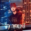 Konfuz - Ути путишка Yuza Radio Remix