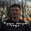 Николай Ивачев - Куда бегут года
