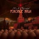 Александр Синица - 03 Персиков поймал Роковые яйца