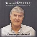 Александр Колиев