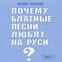 Почему блатные песни любят на Руси (Диск 1)