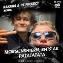 MORGENSHTERN Витя АК - РАТАТАТАТА Rakurs PS Project Radio Edit sweetbeats