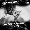 ЛУЧШИЕ ТАНЦЕВАЛЬНЫЕ ХИТЫ - Мари Краймбрери Апрель Kolya Dark Sir Art Radio Edit