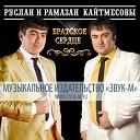 Руслан Кайтмесов - Одинокая ветка сирени