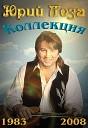 Юрий Лоза - Гараж
