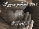 Андрей Лиранов(ANSEN - 05#В ДУШЕ РЕБЕНОК(часть 1)