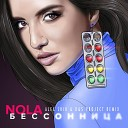 Nola - Бессонница Alex Shik D S Project Remix