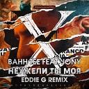 ЛУЧШИЕ ТАНЦЕВАЛЬНЫЕ ХИТЫ - Bahh Tee feat JONY Неужели ты моя Eddie G Radio Remix