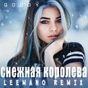 GOODY - Снежная Королева Leemano Remix