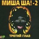 Миша Ша-2 Третий глаз