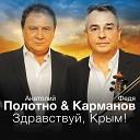 Здравствуй, Крым!