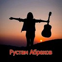 Rustam Abrekov - Сыграй мне брат на гитаре