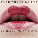 anthony - единственная
