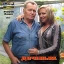 ВАЛЕРИЙ ЯЦЕНКО - ЖЕЛАЮ ТЕБЕ И Саруханов