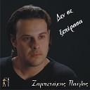 Paulos Zampetakis - Fyge Makria