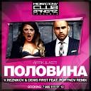 Reznikov & Denis First ft Portnov - Artik feat. Asti - Половина (Reznikov & Denis First ft. Portnov remix)