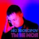MC PROKOPOV - Ты не моя