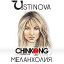 Ustinova - Меланхолия ChinKong production