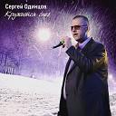 Сергей Одинцов - Кружится снег