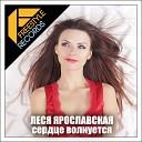 sja Jaroslavskaja - Serdce Volnuetsja