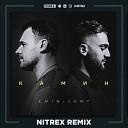 EMIN feat JONY - Камин Nitrex Radio Edit