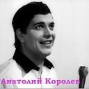 Анатолий Королев - Вот я какой
