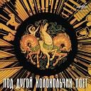 Ансамбль Русская песня - Маруся