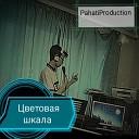 PahatiProduction - Диджей смени пластинку