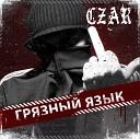 Czar - Грязь