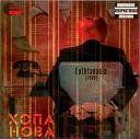 Хопа Нова feat Поляр - Игорюшка Гришка и Максимка