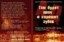 Мэри Катрин Бакстер - В ад
