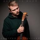 Дмитрий Казельский - Давай за мной