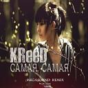 KReeD - Самая Самая