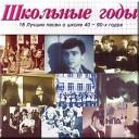 Школьные годы. 18 лучших песен о школе 40 - 90-х годов CD-2