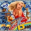 Зимний Mix от DFM. Танцевальная клубная музыка (2014)