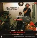 Андріївський Unplugged