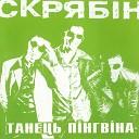 Скрябін - Победа-транс (Punk Mix)