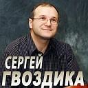 Сергей Гвоздика - По тебе ли плачет колокол