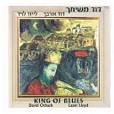 David Orbach Lazer Lloyd - Tel Aviv Blues For Yonaton Razel
