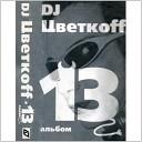 DJ Цветкоff vs Blank Jones - The Nightfly