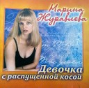 Журавлева Марина - Unknown