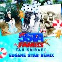 5Sta family - Так бывает (Eugene Star Remix)
