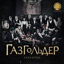 [muzmo.ru] Баста and Guf - Заколоченное (Version 2014) - [muzmo.ru]