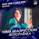 Тима Белорусских - Фотопленка Alex One Alex Shik Radio Edit sweetbeats