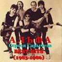 Альфа - группа Альфа Альбом Есть любовь Святая 2010 год 12 Марта 2010 Христианская музыка Мп3 онлайн Christian mp3 online