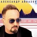 Александр Айвазов - Где же ты