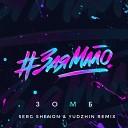 Зомб - ЗаяМало Serg Shenon Yudzhin Radio Remix