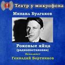 Театр у микрофона Геннадий Бортников - Персиков поймал