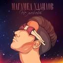 Магамед Халилов - Не любовь